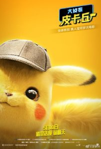 nuovi_poster_img01_detective_pikachu_film_pokemontimes-it