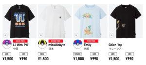 uniqlo_tshirt_abbigliamento_pokemontimes-it