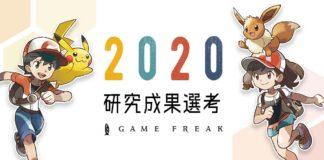 assunzioni_game_freak_pokemontimes-it