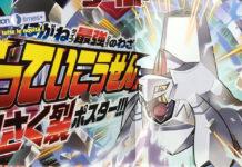 banner_corocoro_duraludon_spada_scudo_videogiochi_switch_pokemontimes-it