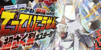 banner_corocoro_duraludon_spada_scudo_videogiochi_switch_pokemontimes-it