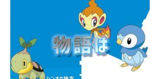 leak_teaser_galar_img04_spada_scudo_serie_pokemontimes-it