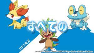 leak_teaser_galar_img06_spada_scudo_serie_pokemontimes-it