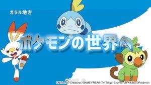 leak_teaser_galar_img08_spada_scudo_serie_pokemontimes-it