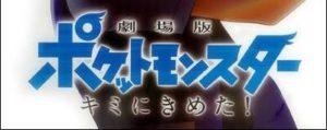 logo_leak_teaser_img02_spada_scudo_serie_pokemontimes-it