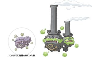 weezing_galar_spada_scudo_videogiochi_switch_pokemontimes-it