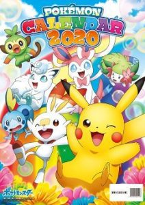 cover_calendario_2020_galar_nuova_serie_pokemontimes-it