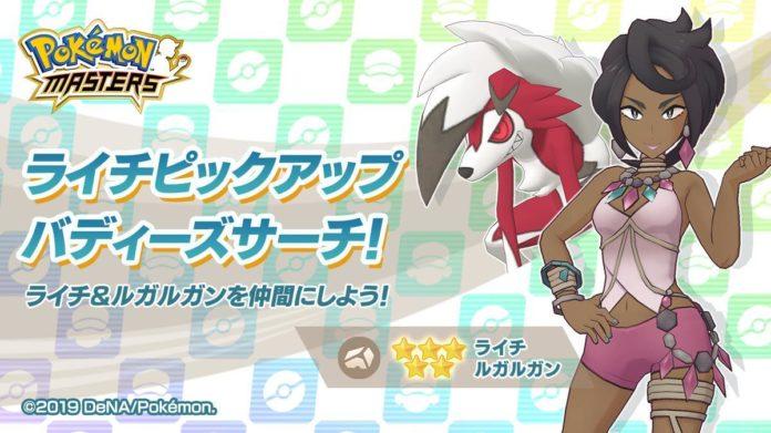 evento_alyxia_masters_videogiochi_app_pokemontimes-it