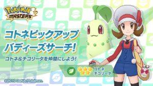 evento_cetra_masters_videogiochi_app_pokemontimes-it