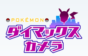 logo_dynacamera_spada_scudo_videogiochi_switch_pokemontimes-it