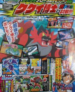 rivista_anticipazioni_episodio_141_lotta_ash_kukui_serie_sole_luna_pokemontimes-it