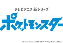 teaser_trailer_pocket_monsters_nuova_serie_pokemontimes-it