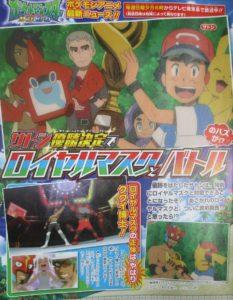 anticipazioni_episodi_142_143_144_lotta_ash_kukui_img02_serie_sole_luna_pokemontimes-it