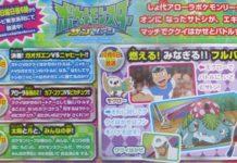 anticipazioni_episodi_143_144_145_lotta_ash_kukui_serie_sole_luna_pokemontimes-it