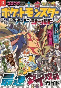 corocoro_fastest_guide_img01_spada_scudo_videogiochi_switch_pokemontimes-it