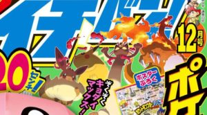 corocoro_giga_charizard_pikachu_meowth_eevee_spada_scudo_videogiochi_switch_pokemontimes-it