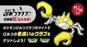 distribuzione_shiny_krabby_lets_go_pikachu_eevee_videogiochi_pokemontimes-it