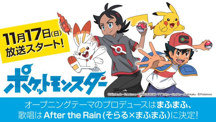opening_after_the_rain_sigla_pocket_monsters_nuova_serie_pokemontimes-it
