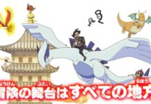 poster_zoom01_pocket_monsters_nuova_serie_pokemontimes-it