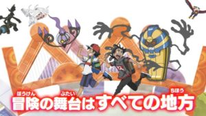 poster_zoom02_pocket_monsters_nuova_serie_pokemontimes-it