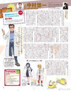 animedia_12_nuova_serie_pocket_monsters