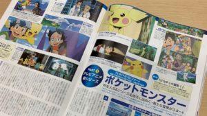 anticipazioni_pocket_monsters_nuova_serie_pokemontimes-it