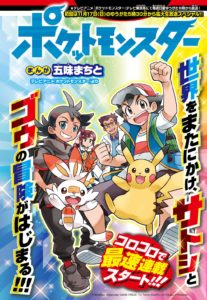 corocoro_manga_pocket_monsters