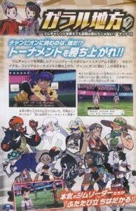 pokemon_spada_scudo_guidebook_03