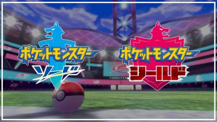 trailer_pokemon_spada_scudo
