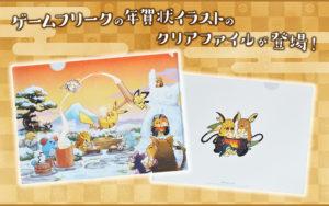 banner_pokemon_center_gamefreak_new_year_2020_illustration