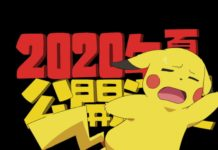 pokemon_movie_2020_teaser_01