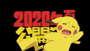 pokemon_movie_2020_teaser_01