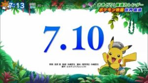 pokemon_movie_2020_teaser_trailer_03