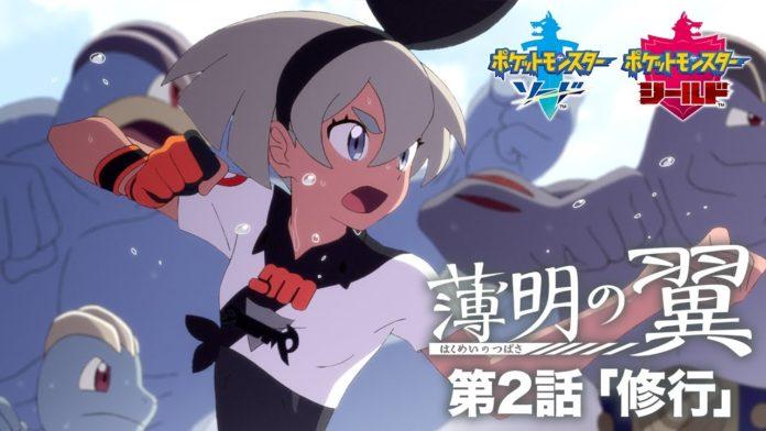 episodio_02_pokemon_ali_crepuscolo
