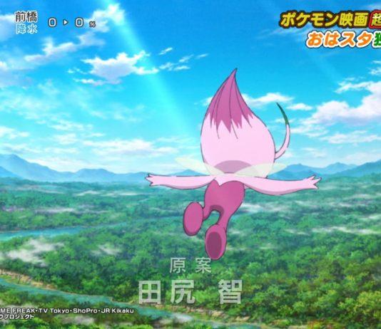 zarude_pokemon_coco_trailer_02