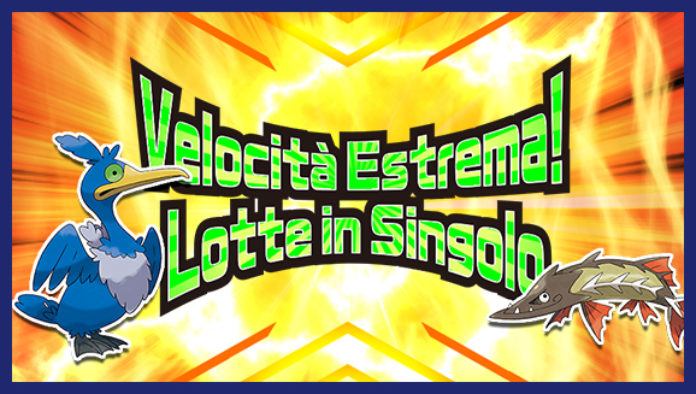 gara_extreme_speed_single_battles