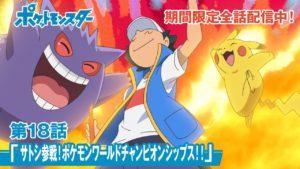 pocket_monsters_ash_pikachu_gengar