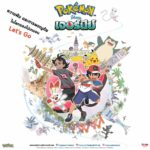 pokemon_journey_thailand_poster
