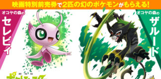 pokemon_movie_coco_artwork