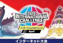 sword_shield_international_challenge_april