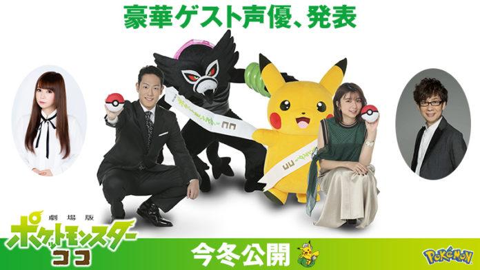 pokemon-movie-coco-mascotte