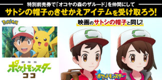 pokemon-swsh-pokemon-coco