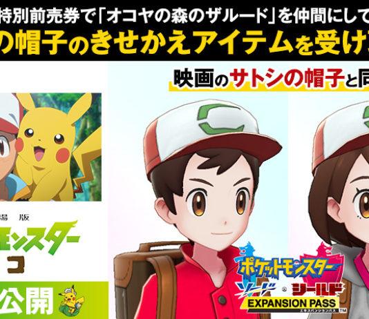 pokemon-swsh-pokemon-coco