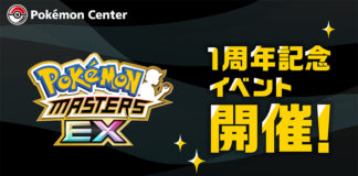 pokecen-pokemon-masters-ex