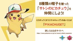 sword-shield-ash-pikachu