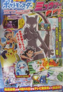 pocket-monsters-mewtwo-mag