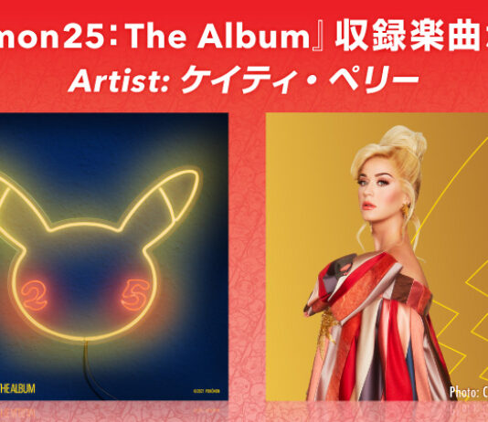 Pokemon-25-The-Album-Katy-Perry