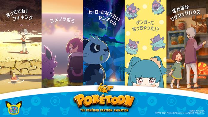 the-pokemon-company-poketoon-animated-shorts