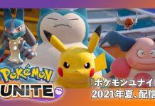 unite-trailer-jp