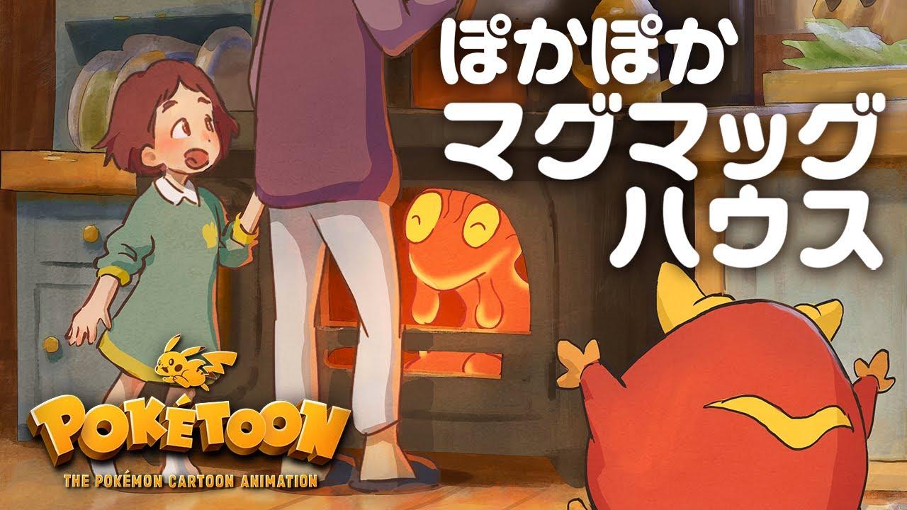 pokemon-company-warming-slugma-house-poketoon